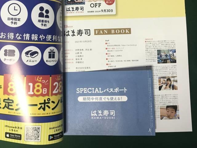 「はま寿司 FAN BOOK」の袋とじ