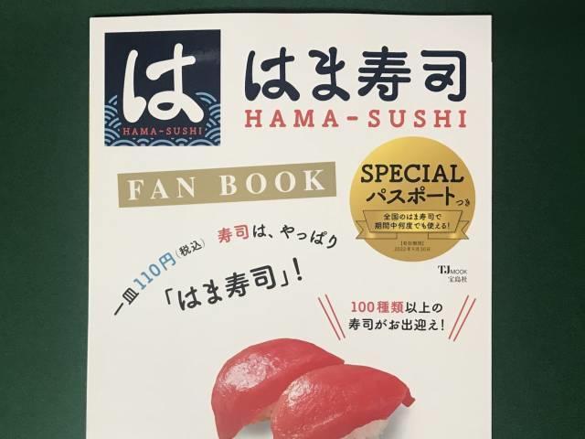 「はま寿司 FAN BOOK」