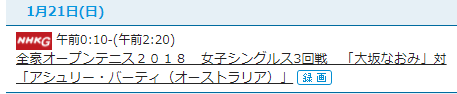 f:id:uwanosorajikenbo:20180119201537p:plain