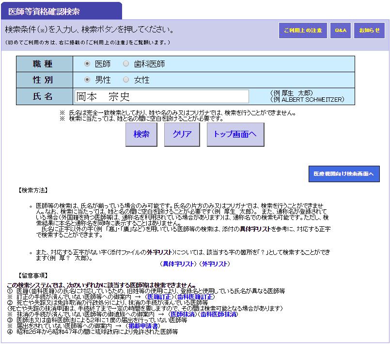 f:id:uwasanoaitsu:20161010151857p:plain