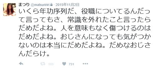 f:id:uwasanoaitsu:20161013102316p:plain