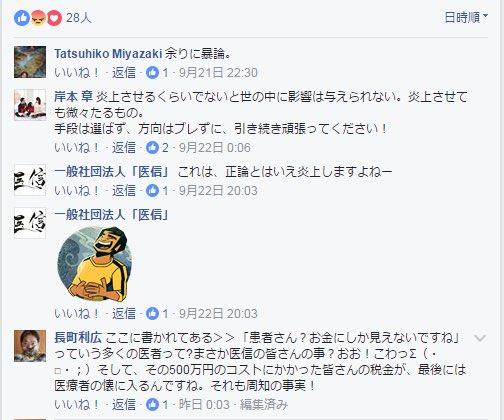 f:id:uwasanoaitsu:20161013171240j:plain
