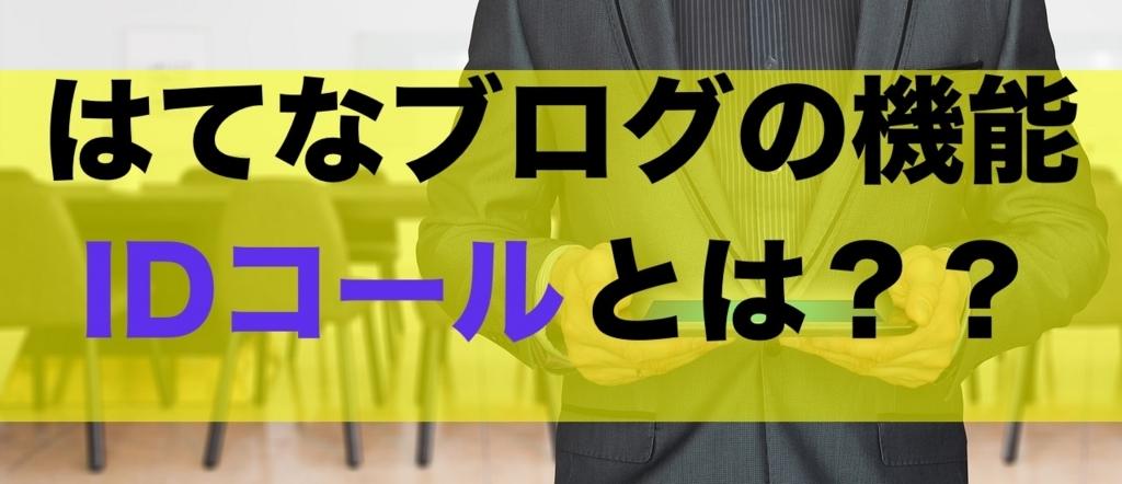 f:id:uxirisu:20170819111527j:plain