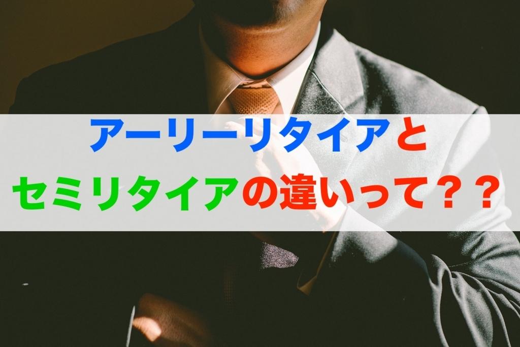https://cdn-ak.f.st-hatena.com/images/fotolife/u/uxirisu/20170824/20170824231951.jpg