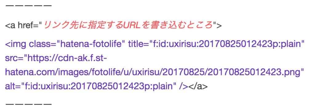 f:id:uxirisu:20170825023518p:plain