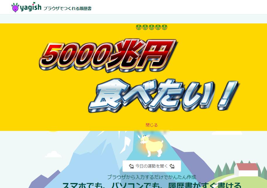 5000兆円食べたい!