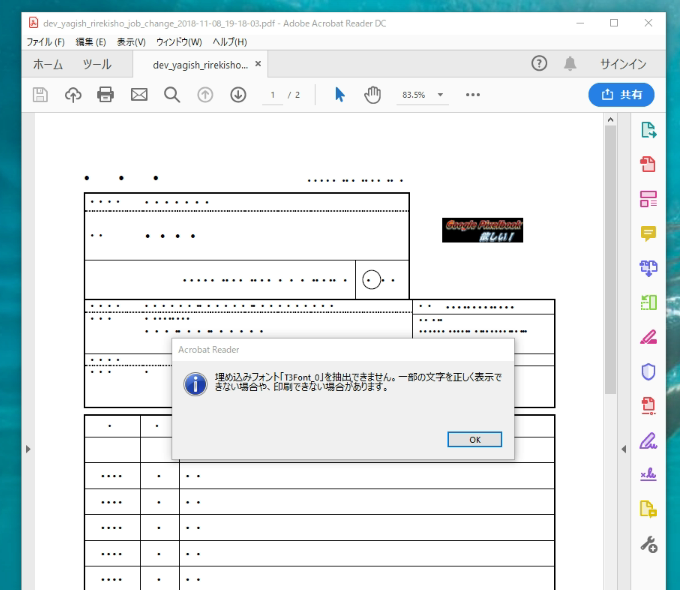 f:id:uyamazak:20181109130551p:plain