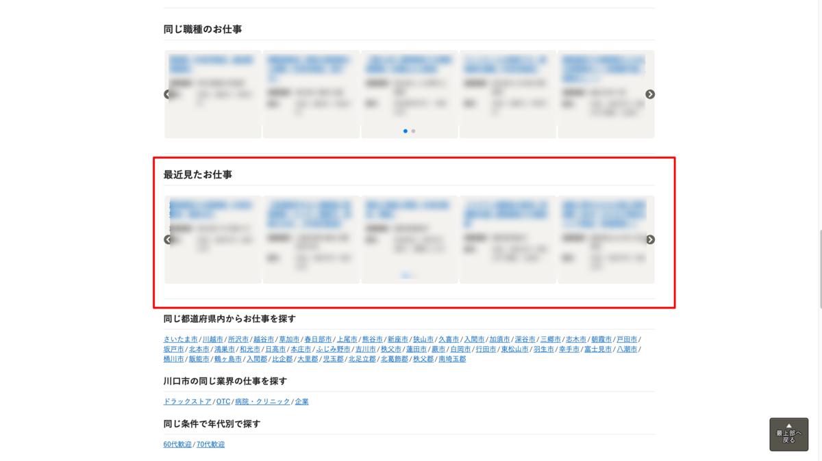 f:id:uyamazak:20200526164000p:plain