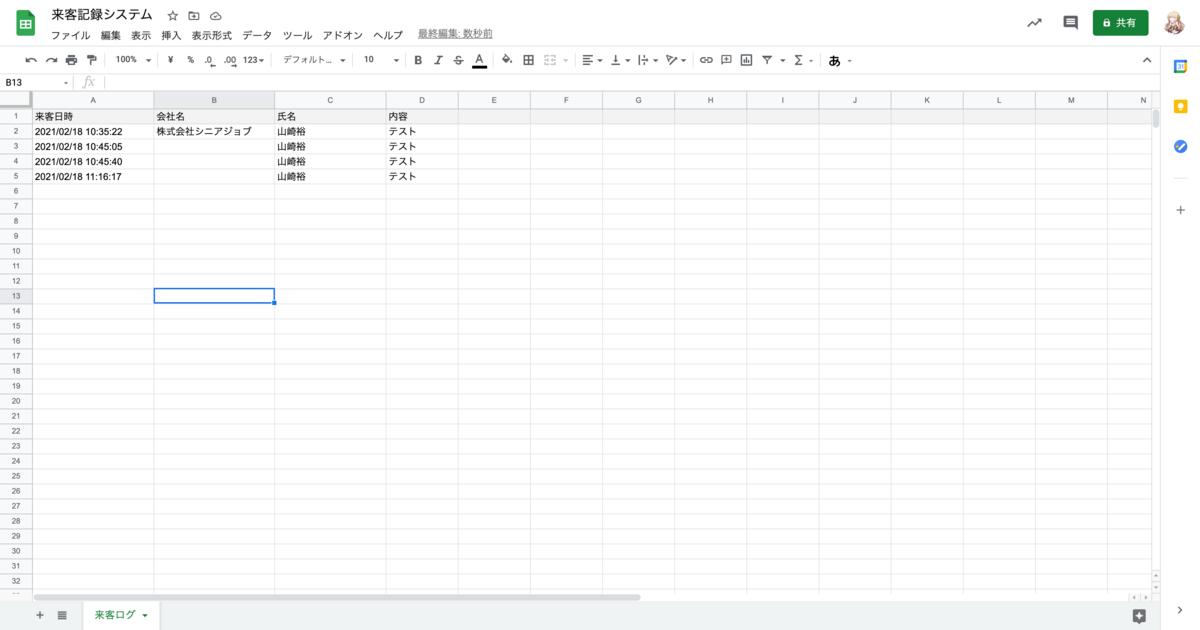f:id:uyamazak:20210218132559p:plain