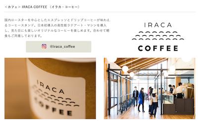 奈良のイラカコーヒー