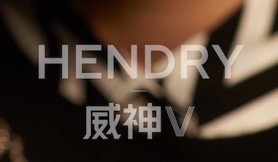 ヘンドリー