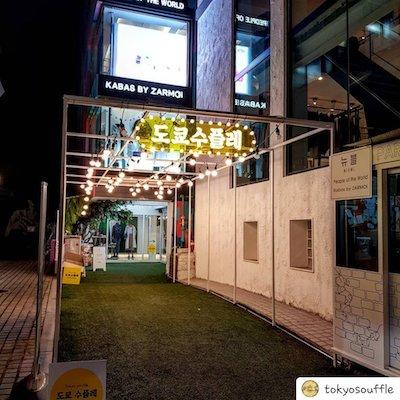 東京スフレ 韓国