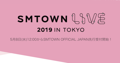 smtown live in tokyo 2019