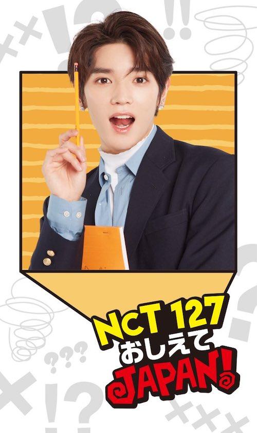 nct127 テヨンの画像