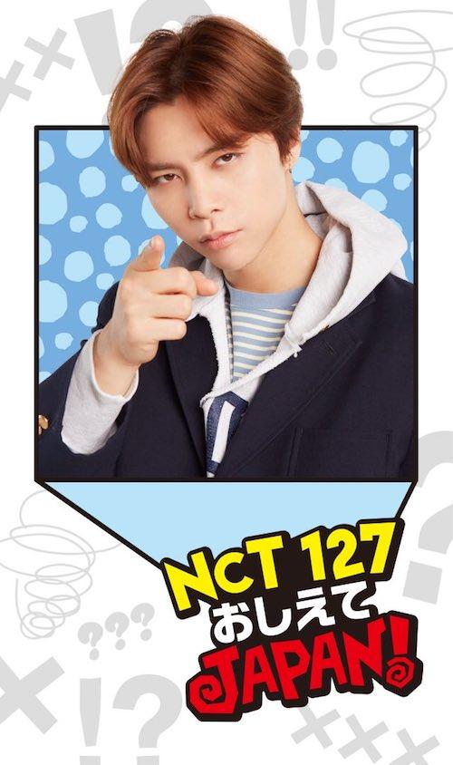 nct127 ジャニの画像