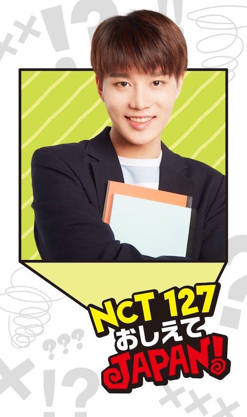 nct127 テイルの画像