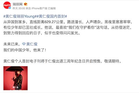 nctdream ロンジュン weibo 記事