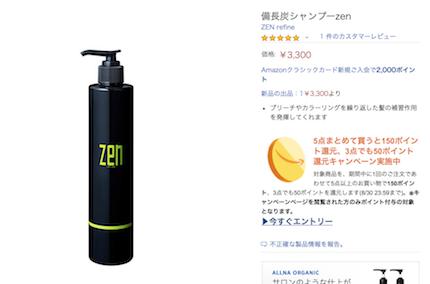 NCT ペンラ 似てる 草鈍器 シャンプー 備長炭シャンプー ZEN