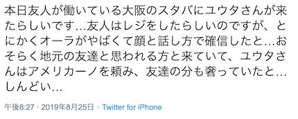 nct127 ユウタ 目撃情報 大阪