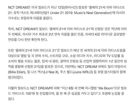nctdream メンバーたちの情報