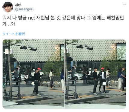 nct127 ジェヒョン へチャン 目撃情報