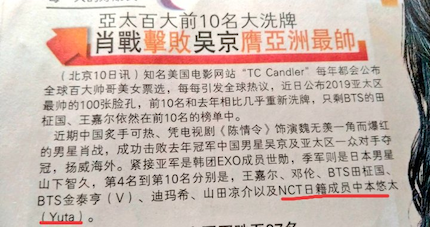 nct127 ユウタ 中国 雑誌