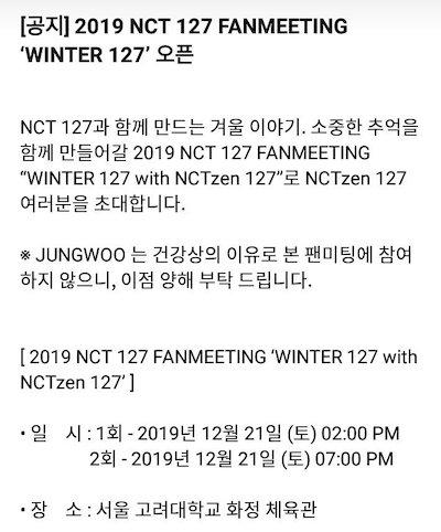 nct127 ファンミ 情報