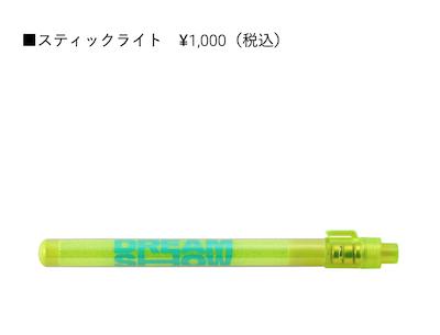 スティックライト 1000円 nctdream グッズ