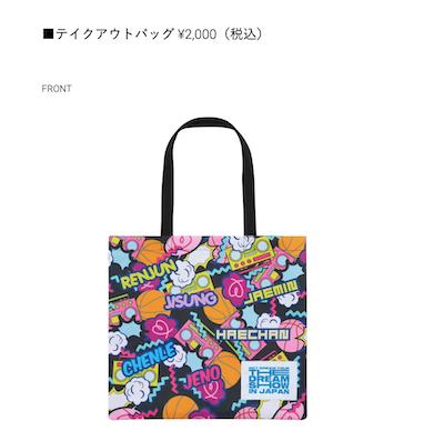 nctdream グッズ テイクアウトバッグ ¥2,000(税込)