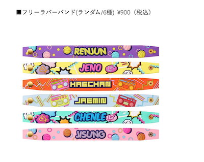 nctdream グッズ フリーラバーバンド(ランダム/6種)  ¥900(税込)