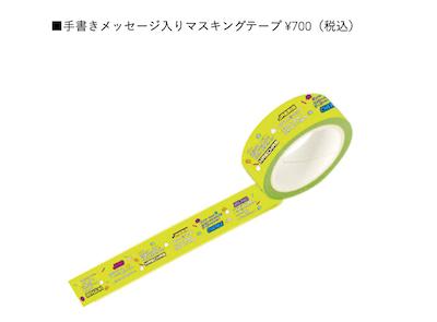 nctdream グッズ 手書きメッセージ入りマスキングテープ ¥700(税込)