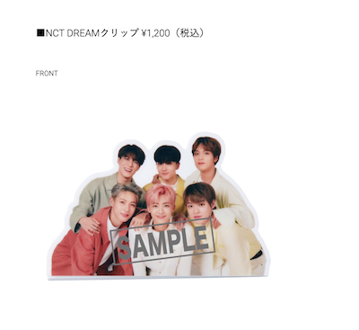 nctdream グッズ NCT DREAMクリップ ¥1,200(税込)