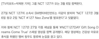 nct127 カムバック 情報