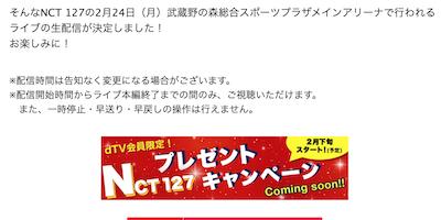 nct127 メンバーたちの情報