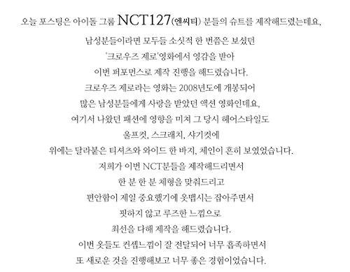 nct127 情報 衣装