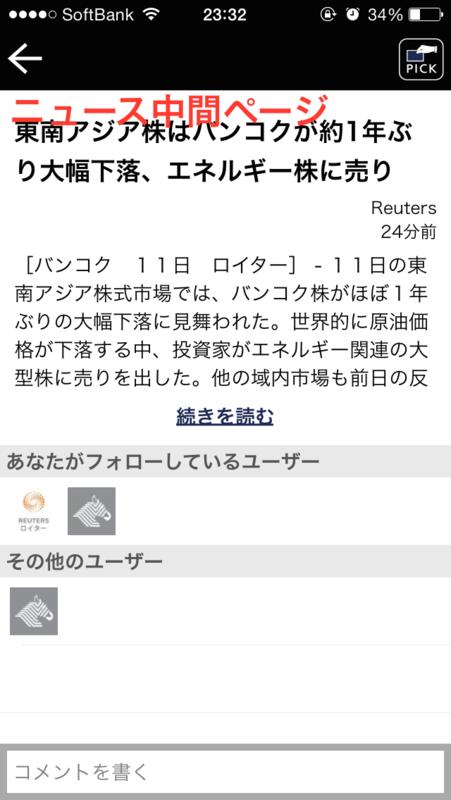 f:id:uzabase:20141217175413p:plain