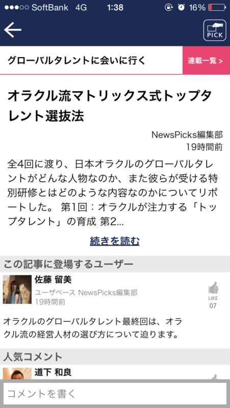 f:id:uzabase:20141217180204p:plain