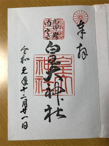 f:id:uzikihune2430:20200115093417j:image