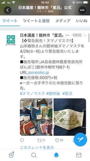 f:id:uzikihune2430:20200428164545p:image
