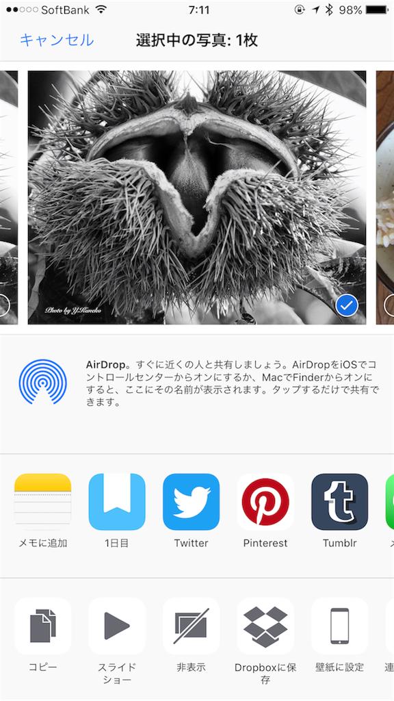 f:id:uzu_0:20160919072438p:image