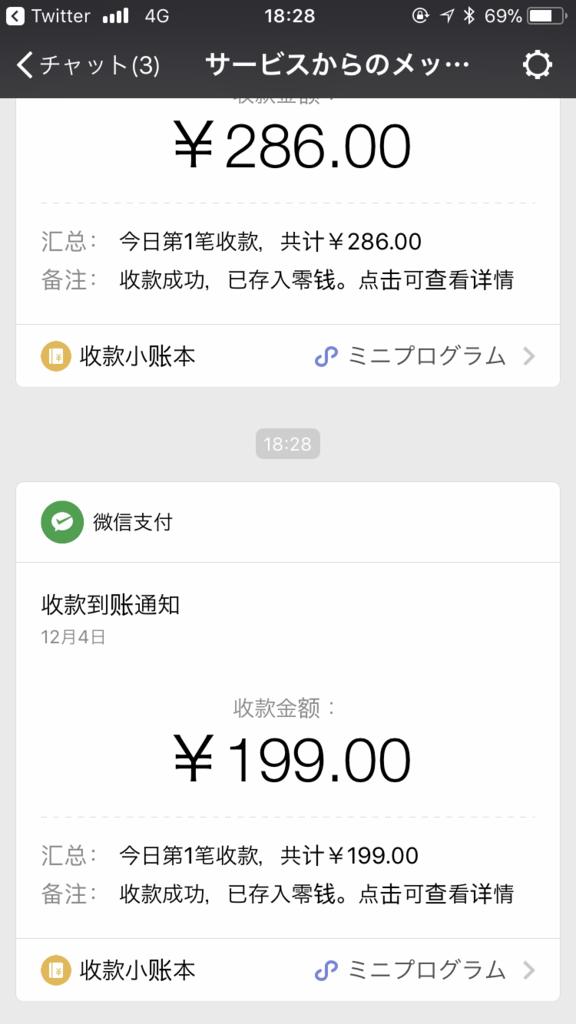 f:id:uzuki_aoba:20171204194818p:plain:w250