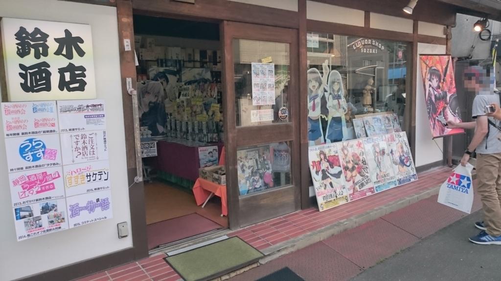 f:id:uzuki_aoba:20180521131928j:plain