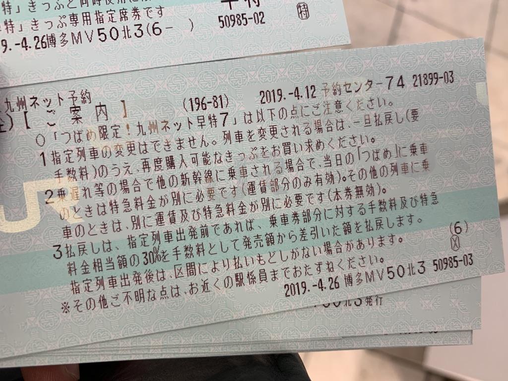 f:id:uzuki_aoba:20190504005127j:plain