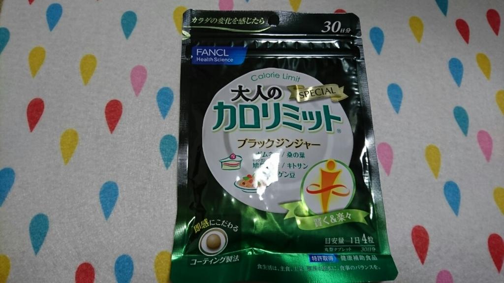 f:id:uzumaki_beet:20170129113504j:plain