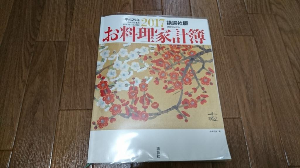 f:id:uzumaki_beet:20170311120531j:plain