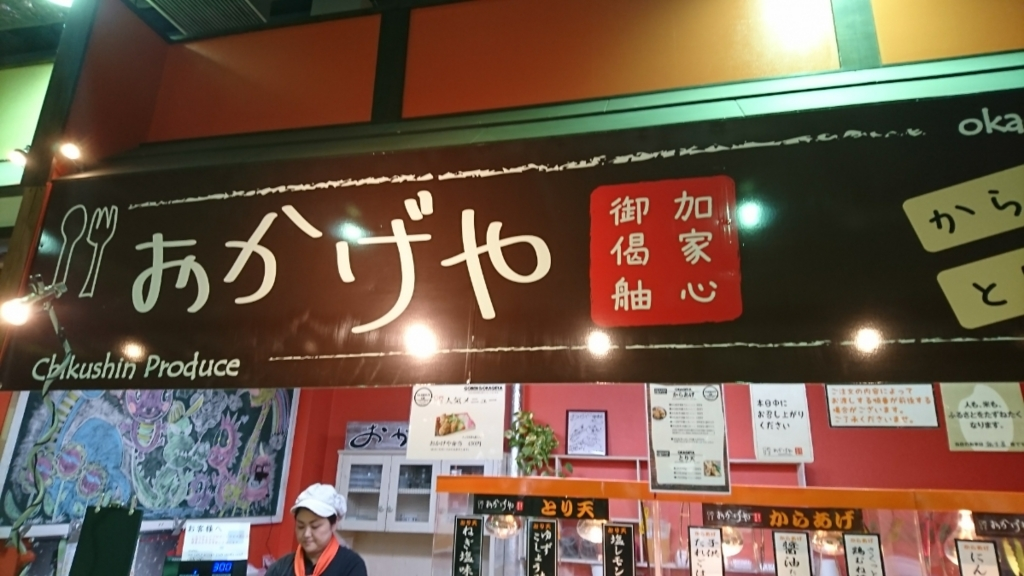 f:id:uzumaki_beet:20170424121017j:plain