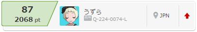 f:id:uzura-egg:20170320000816p:plain