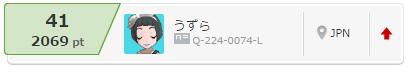 f:id:uzura-egg:20170516011635p:plain