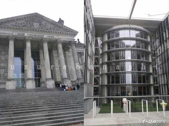 Reichstag / Paul-löbe Haus