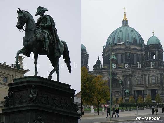 フリードリヒ二世像とベルリン大聖堂